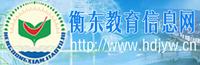 衡东教育信息网