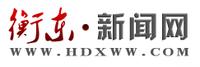 衡东新闻网